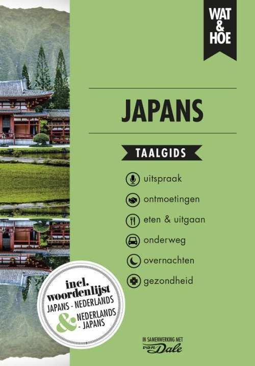 Wat en Hoe: Japans | taalgids * 9789021568157  Kosmos Wat en Hoe Taalgids  Taalgidsen en Woordenboeken Japan