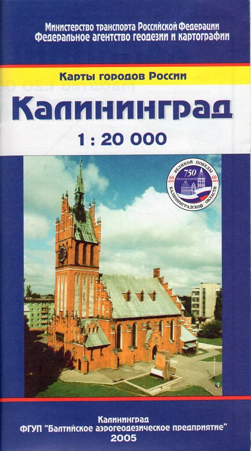 Kaliningrad (city plan, stadsplattegrond) 1:20.000 / 7.000 1111111137536  Roskartorgrafia   Stadsplattegronden Kaliningrad (Königsberg)