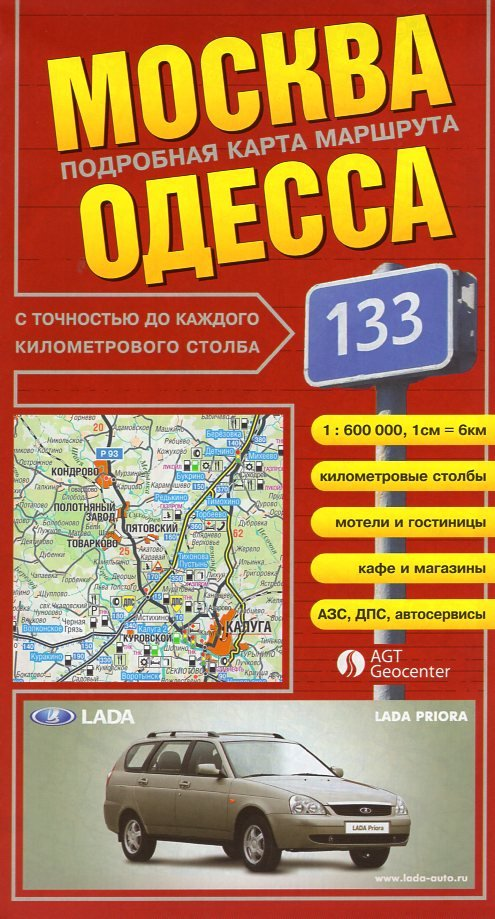 Moscow - Odessa 1:600.000 4660000230447  AGT Geocenter Russian Route Maps  Landkaarten en wegenkaarten Rusland