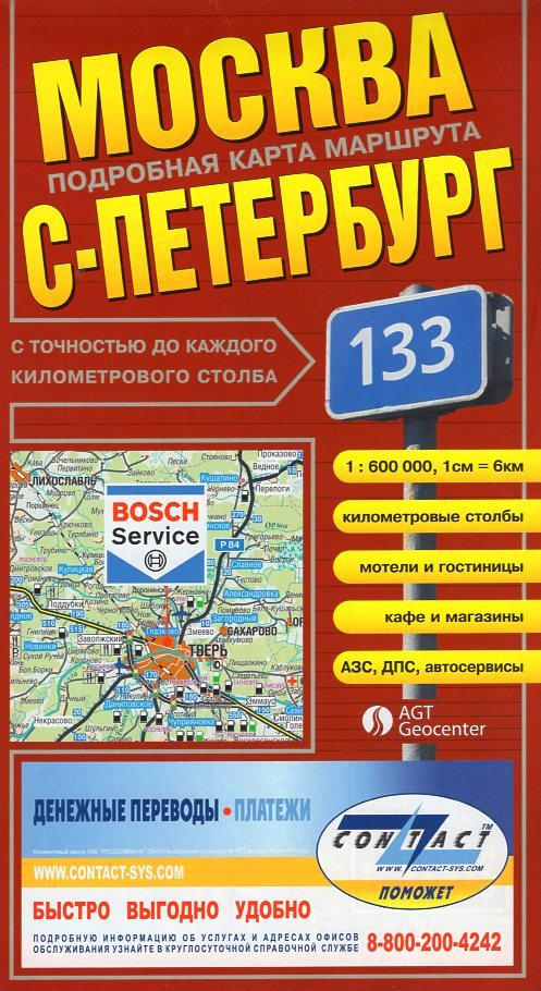 Moscow - St.Petersburg 1:600.000 4660000230454  AGT Geocenter Russian Route Maps  Landkaarten en wegenkaarten Europees Rusland
