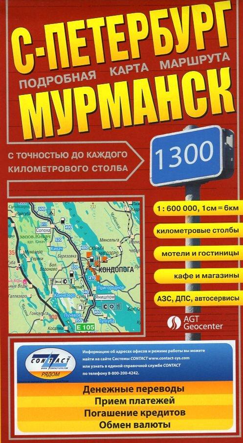 Petersburg - Murmansk 1:600.000 4660000230577  AGT Geocenter Russian Route Maps  Landkaarten en wegenkaarten Europees Rusland