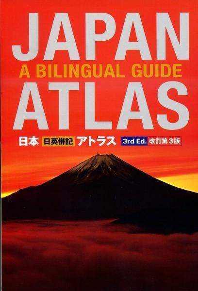 Japan Atlas: A Bilingual Guide 9781568364803  Kodansha International   Wegenatlassen Japan