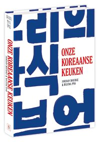 Onze Koreaanse Keuken 9789045210438 Jordan Bourke, Rejina Pyo Karakter   Culinaire reisgidsen Noord-Korea, Zuid-Korea