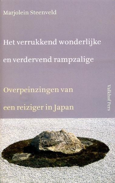 Het verrukkend wonderlijke + verdervend rampzalige 9789056253578 Marjolein Steenveld Valkhof Pers   Fietsgidsen, Reisverhalen Japan