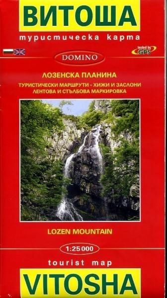 Vitosha 1:25.000 Hiking Map | wandelkaart 9789546511010  Domino   Wandelkaarten Bulgarije
