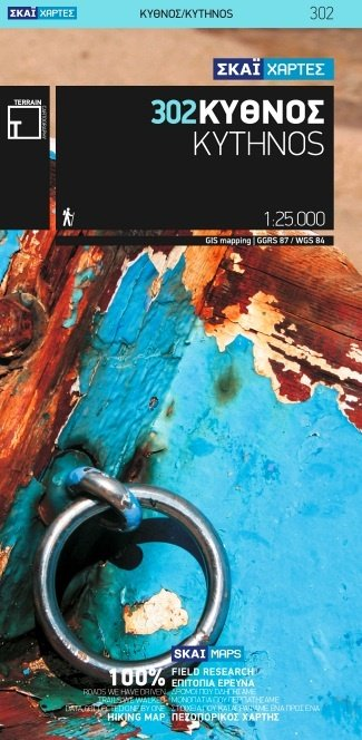 TM-302 Kythnos 1:25.000 9789604820009  Terrain Maps Greek Islands  Landkaarten en wegenkaarten Egeïsche Eilanden