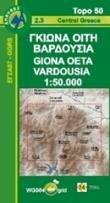 02.3  Giona Vardousia Iti 1:50.000 9789608195530  Anavasi Topo 50  Wandelkaarten Midden en Noord-Griekenland, Athene