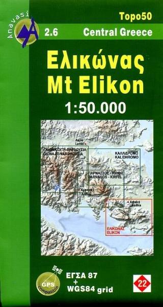 02.6  Mount Elikon 1:50.000 9789608195752  Anavasi Topo 50  Wandelkaarten Midden en Noord-Griekenland, Athene